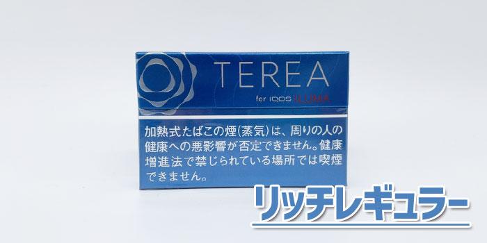 アイコスイルマで吸えるテリアスティックをレビュー:テリアリッチレギュラー
