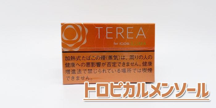 アイコスイルマで吸えるテリアスティックをレビュー:テリアトロピカルメンソール
