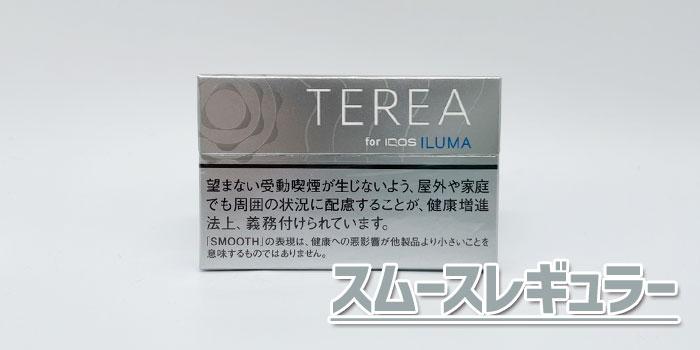 アイコスイルマで吸えるテリアスティックをレビュー:テリアスムースレギュラー