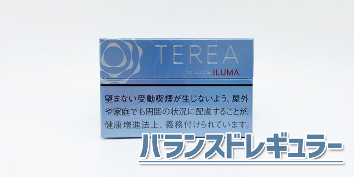 アイコスイルマで吸えるテリアスティックをレビュー:テリアバランスドレギュラー