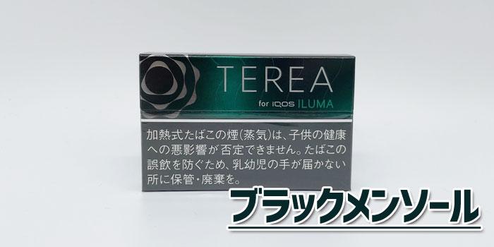 アイコスイルマで吸えるテリアスティックをレビュー:テリアブラックメンソール