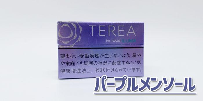 アイコスイルマで吸えるテリアスティックをレビュー:テリアパープルメンソール