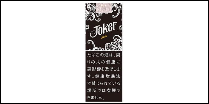 長いロングサイズタバコ銘柄:ジョーカーカオス