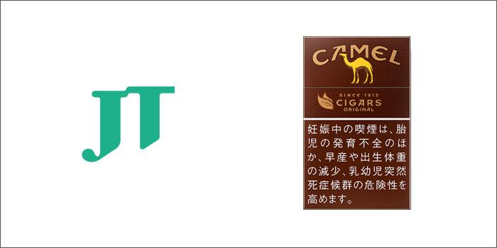 JT(日本たばこ産業):キャメルシガー13種類の2021年10月1日値上げ銘柄一覧