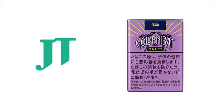 JT(日本たばこ産業):ゴールデンバットシガー2種類の2021年10月1日値上げ銘柄一覧