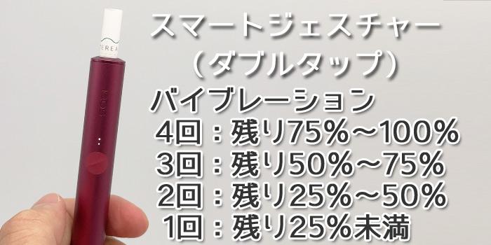 新型アイコスイルマ・アイコスイルマプライムの特徴・ダブルタップ