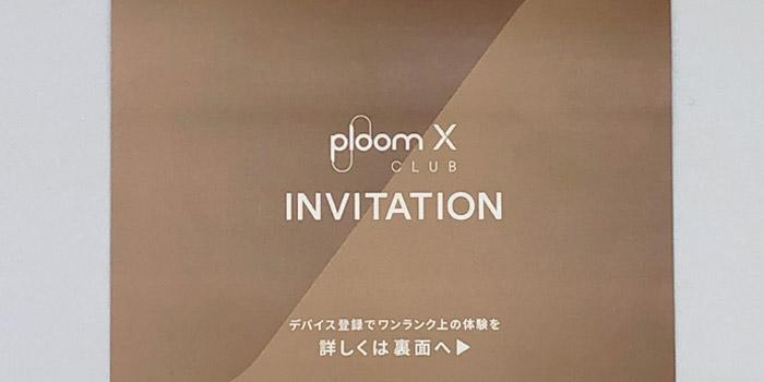付属している「Ploom X CLUB INVITATION」から行えます。