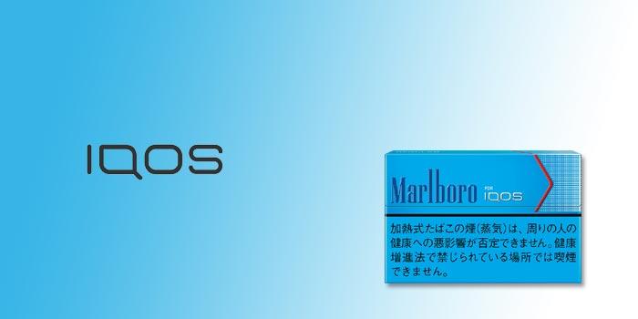 【PMJ】アイコスのマールボロヒートスティック12種類:2021年10月の値上げ銘柄一覧