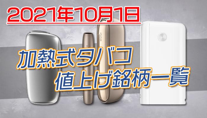 【2021年10月】加熱式タバコの値上げ銘柄一覧