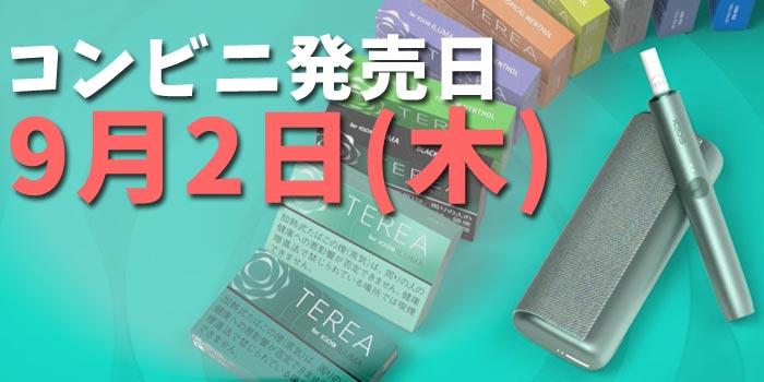 アイコスイルマ コンビニ発売日