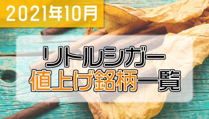 【2021年10月】リトルシガー値上げ銘柄122種類を一覧で解説