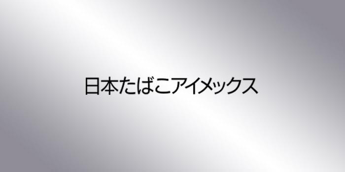 日本たばこアイメックスのリトルシガー19種類の2021年10月値上げ対象銘柄一覧