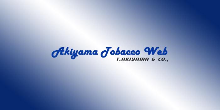 秋山産業のリトルシガー21種類の2021年10月値上げ対象銘柄一覧
