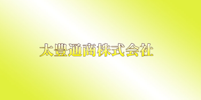 太豊通商のリトルシガー5種類の2021年10月値上げ対象銘柄一覧