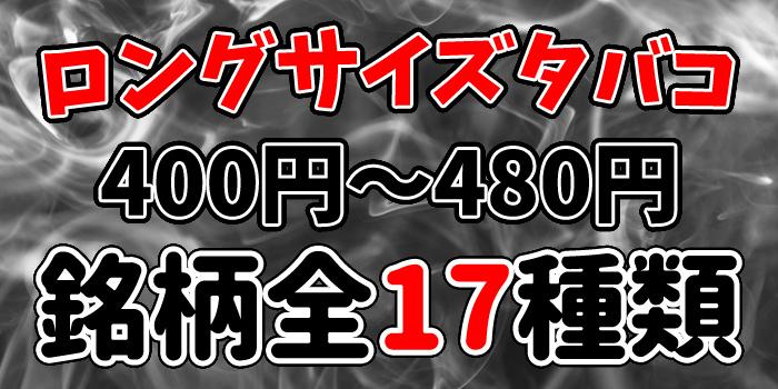長いロングサイズタバコをお得な安い順で解説:400円~480円の銘柄全17種類
