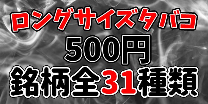 長いロングサイズタバコをお得な安い順で解説:500円の銘柄全31種類