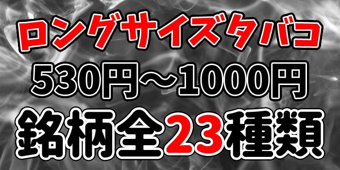 長いロングサイズタバコをお得な安い順で解説:530円~1000円の銘柄全23種類