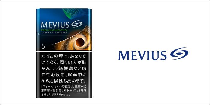 販売終了した銘柄 メビウス・プレミアムメンソール・タブレット・アイスモカ・5