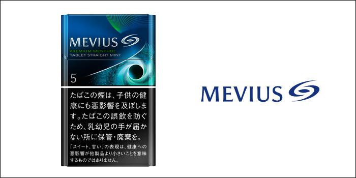 販売終了した銘柄 メビウス・プレミアムメンソール・タブレット・ストレートミント・5