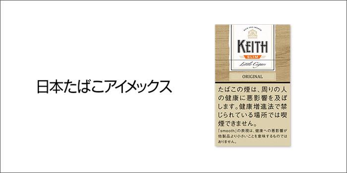 日本たばこアイメックス:キース9種類の2021年10月1日値上げ銘柄一覧