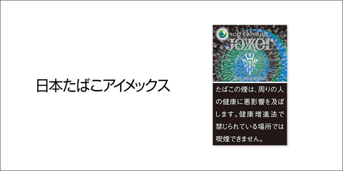 日本たばこアイメックス:ジョーカー5種類の2021年10月1日値上げ銘柄一覧