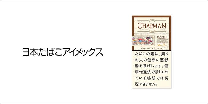 日本たばこアイメックス:チャップマン5種類の2021年10月1日値上げ銘柄一覧