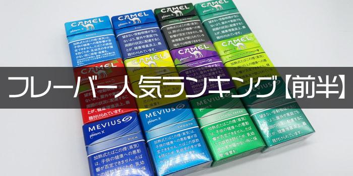 【前半】プルームエックスのおすすめたばこスティック・フレーバー人気ランキング!
