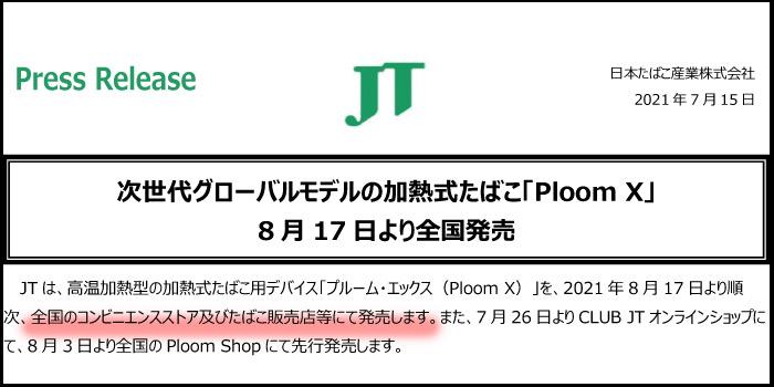 新型PloomX(プルームエックス)の全国コンビニ発売日は2021年8月17日(火)!