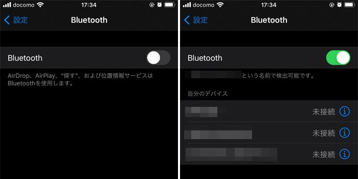 PloomXがBluetooth接続できない・繋がらない時①:BluetoothをONにする