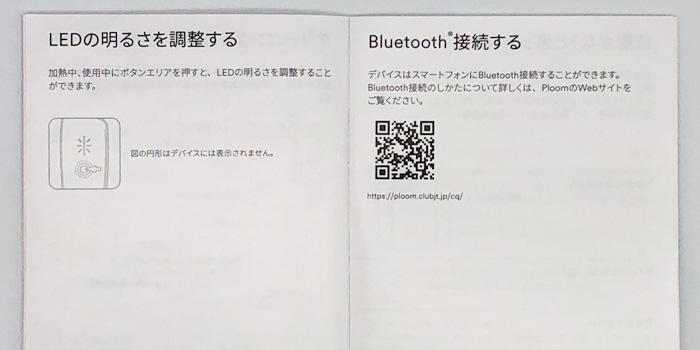 ユーザーガイドにもploomXのBluetooth接続方法の記載無し