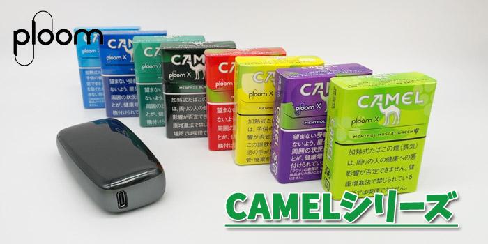 新型PloomX(プルームエックス)専用キャメルたばこスティックの口コミ・評判