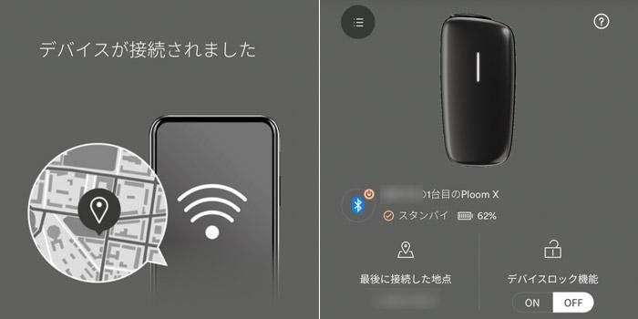 新型プルームエックスの感想レビュー①:Bluetoothの接続は簡単に出来た