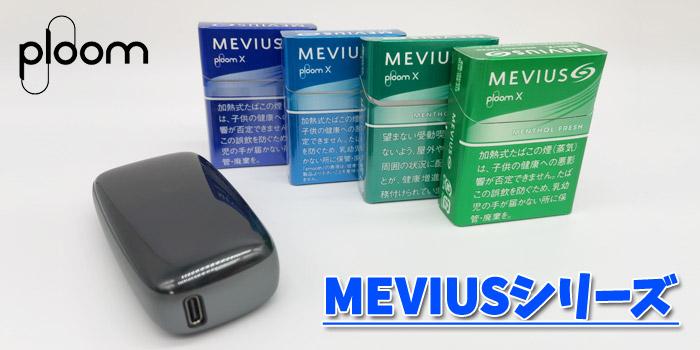 新型PloomX(プルームエックス)専用メビウスたばこスティックの口コミ・評判