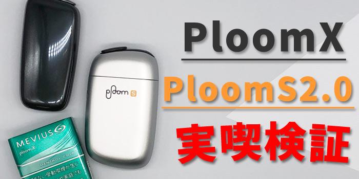 【実喫】PloomX(プルームエックス)とプルームエス2.0のタール量・ニコチン量を検証!