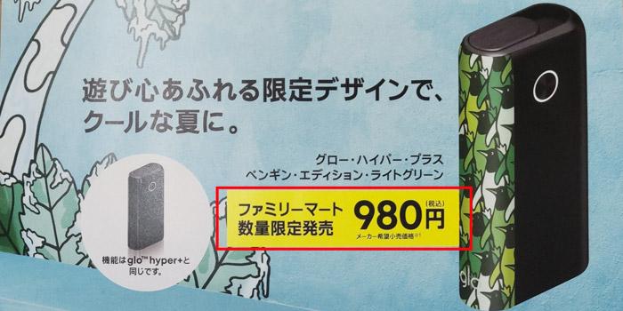 コンビニ限定モデル:ペンギンエディションライトグリーンの発売日は2021年8月18日