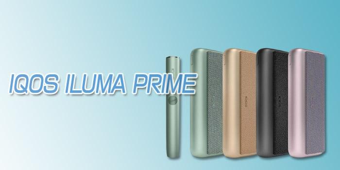 最新型IQOS ILUMA PRIME(アイコスイルマプライム)のカラー全4色を画像付きで解説
