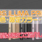 【最新】アイコスイルマプライム全〇色の人気カラー・限定色・新色を解説