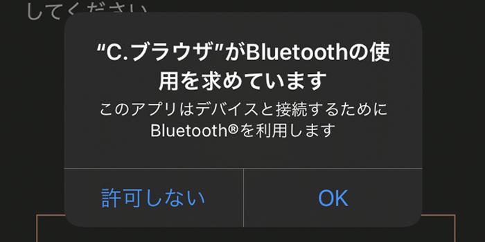Bluetooth利用 OK プルームエックス