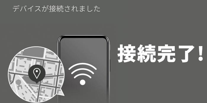 Bluetooth接続 完了