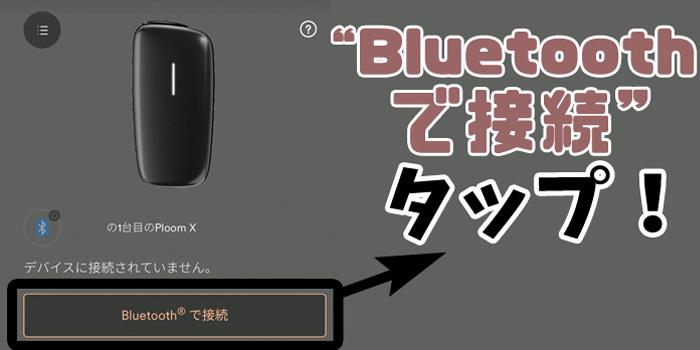 Bluetooth プルームエックス