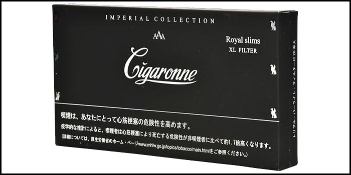 長いロングサイズタバコ銘柄:シガローネロイヤルスリムブラック