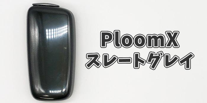 【画像付き】最新型PloomX(プルームエックス)の本体色と値段:スレートグレイ
