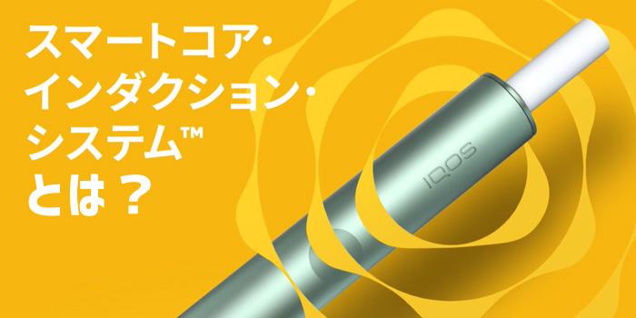 新型アイコス4は新しい加熱システムのスマートコア・インダクション・システムを搭載