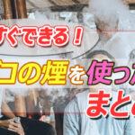 【最新】タバコの煙を使った技は何種類?簡単なやり方を完全解説!