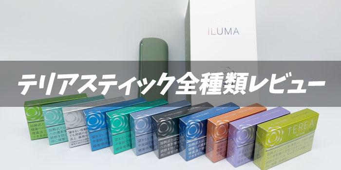 新型アイコスイルマシリーズ専用テリアスティック全11種類の値段や味の評価をレビュー