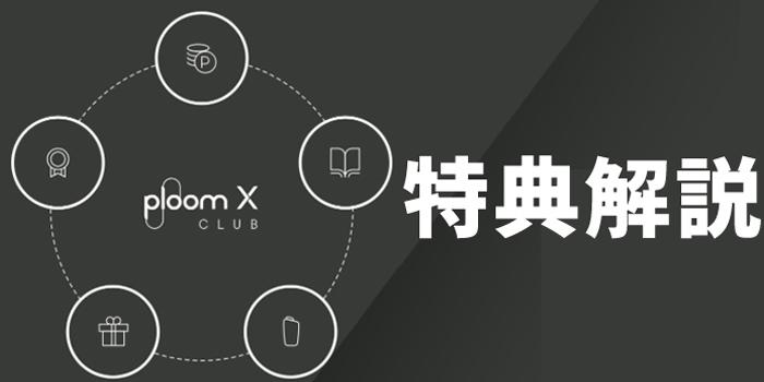 PloomX(プルームエックス)のBluetooth接続で出来ること一覧