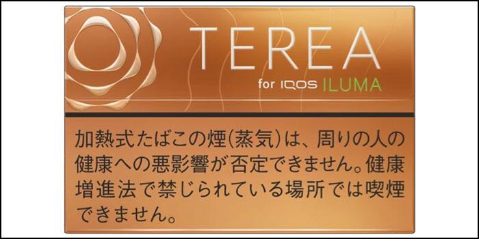 2021年10月に値上げのテリアのたばこスティック:テリアトロピカルメンソール