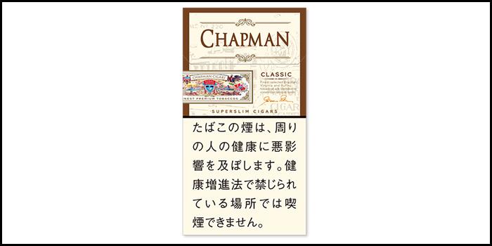 長いロングサイズタバコ銘柄:チャップマンスーパースリムクラシック