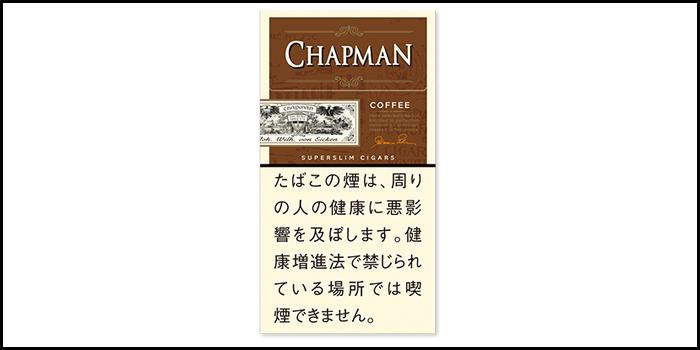 長いロングサイズタバコ銘柄:チャップマンスーパースリムコーヒー