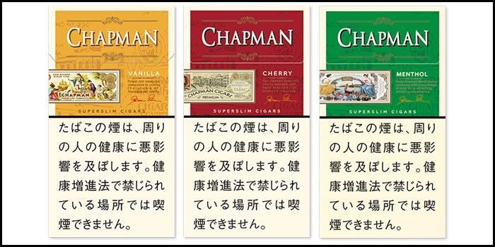 長いロングサイズタバコ銘柄をお得な安い順で解説:チャップマン全5種類